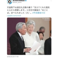 『退位礼正殿の儀(平成)』:天皇陛下のお言葉と、安倍首相の謝辞(全文)