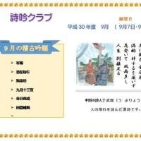 詩吟クラブ 9月の活動報告