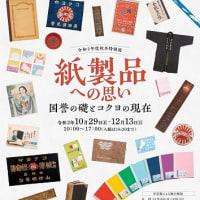 秋季展「紙製品への思い」国誉の礎とコクヨの現在(滋賀県愛荘町)