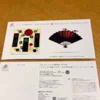 荒井善則+ケント・カールソン展へのご招待状