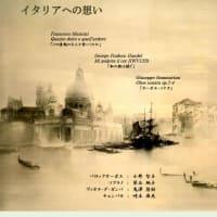お勧め演奏会情報(8月1日)