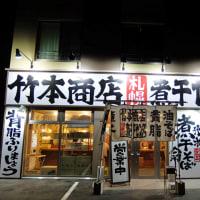 竹本商店 札幌煮干センター@札幌市厚別区