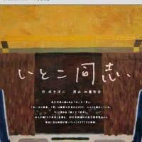 名古屋の加藤智宏さんが『いとこ同志』を上演