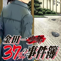 金田一37歳の事件簿 (4)