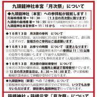 10月のお知らせ(九頭龍神社本宮月次祭について)