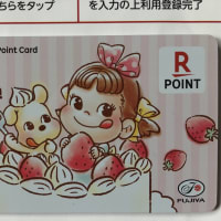 ღ❤ღ´ェ`*) 「楽天ポイントカード」 せっかく作るならカワイイ方がいいかな ♡ *不二家