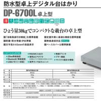 防水デジタル卓上台はかり DP-6700Lシリーズ