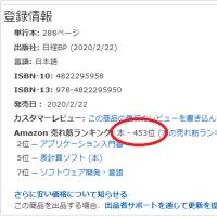 Amazonの予約状況(本ランキング)