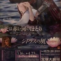 アナスタシア 千秋楽ライブ中継