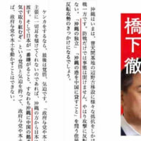 深田萌絵 本人公式ノンポリ★ブログ    なんで、日本に嫌がらせするのでしょうか? 背乗り犯罪を取り締まってくださいよ!