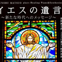「 Jesus'will~イエスの遺言~」大阪ライブハウス『am HALL』無観客LIVE配信!