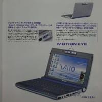 人生初のパソコン PCG-C1XE