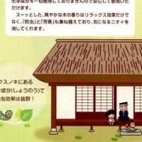 山繊・天然屋の KUSU消助シリーズ KUSU香(かほる)