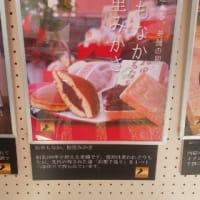 草津ブランドとしての初仕事!!