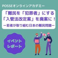第8回POSSEオンラインアカデミーイベントレポート「難民を「犯罪者」にする「入管法改定案」を廃案に!ー若者が取り組む日本の難民問題ー」