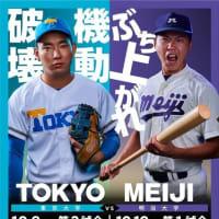 東京6大学野球「週末は今季の折り返し第4週」