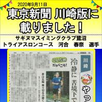 2020年9月11日東京新聞にサギヌマスイミングクラブの選手が載りました!