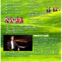 7月13日(土)内藤晃ピアノリサイタル/原田様宅(新札幌)