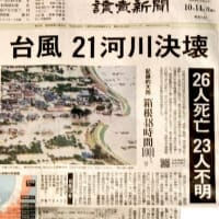 台風19号 被害甚大