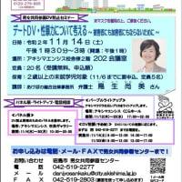 「男女共同参画DV防止セミナー  」アキシマエンシス校舎棟2階