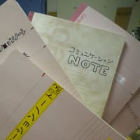 ノートを使ってコミュニケーション
