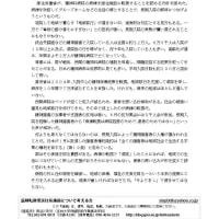 11.13病棟転換型居住系施設について考える院内集会part2
