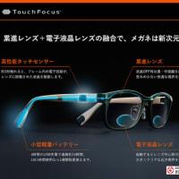 三井化学、25万円のワンタッチで遠近切り替え電子眼鏡を発売。