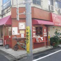 坂本昌行が笹塚の升本屋へ【ノンストップ!】