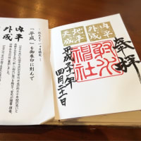 平成最後の御朱印帖@射水神社