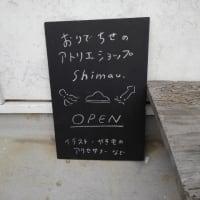 日曜日のジョギングと豊島のアトリエ shimau