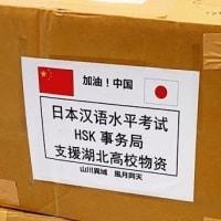 新型肺炎  日本からの支援が動かす中国の人々の心 社会・技術変化促進作用も