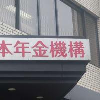 朝ウォーキングの風景。令和元年7月23日。年金事務所と県庁へ行く。