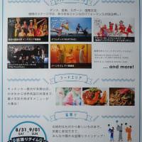盆踊りでTOKYOカルチャーを世界へ発信! 駒沢公園で「東京大盆踊り大会」