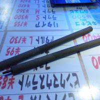 中古 いぶきエアーストーン325mm