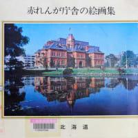 『赤れんが庁舎の絵画集』