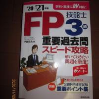 FP過去問1~ライフプランニング