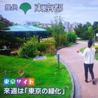 東京サイト「東京の緑化」