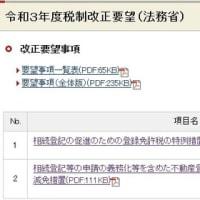 令和3年度税制改正要望(法務省)