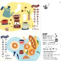 2月21日〜京都桂「雑貨おやつ」さんのイベントでご紹介いただきます!