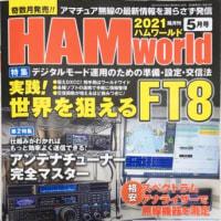HAM World 5月号