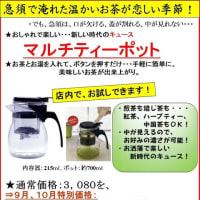 お手軽にお茶が淹れられる「ティーポット」・・・今月末まで、お求めやすい価格です。