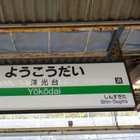 根岸線「洋光台駅」駅スタンプ