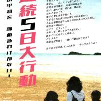 21日(月)から、辺野古の工事を止める「連続5日大行動」 --- 安和桟橋への結集を!