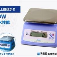 UDS-210Wシリーズの低ひょう量、販売終了のお知らせ
