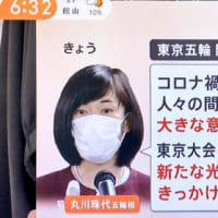 「国民の大多数が東京五輪の中止を望んでいる。彼らは完全に正しい」 by イギリス:ヒラリー・ジョーンズ博士