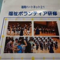 福岡ハートネット21
