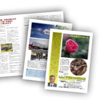 活動日誌No.227に遠野地区の小中学校の現状等について書きました