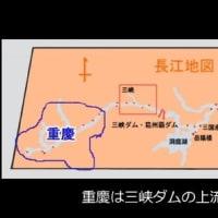 【更新】三峡ダムが緊急事態。当局は早くも責任回避 / 長江中下流の4~5億人は逃げる場所がない 三峡ダムが崩壊の可能性、5億人が危険に!