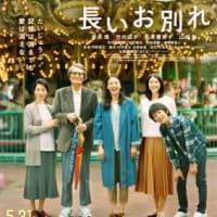 映画、試写会「長いお別れ」@よみうりホール、2019/5/15
