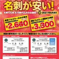 【期間限定特別企画】名刺印刷がお安くなります!
